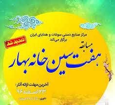 رییس اداره ارشاد مشهد: هفت سین خانه بهار هویت ایرانی اسلامی را تقویت می کند