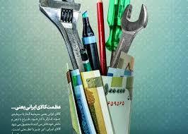 سال ۱۳۹۷ ، سال حمایت از کالای ایرانی