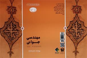 کتاب «مهندسی جوانی» برگرفته از نهج البلاغه درمعاونت تبلیغات آستان قدس رضوی تولید شد.