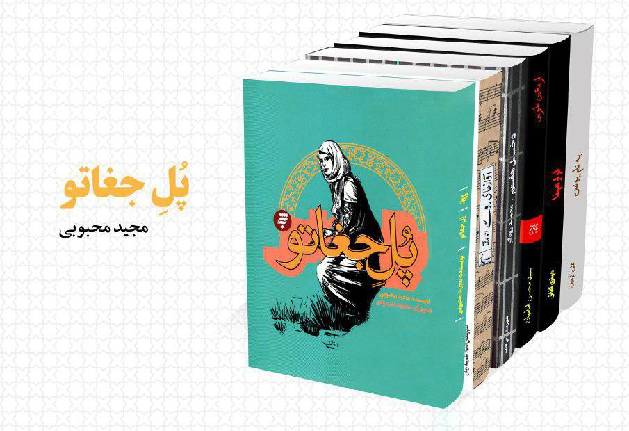 «پل جغاتو» برگزیده نخستین جشنواره بینالمللی کتاب ایثار و شهادت