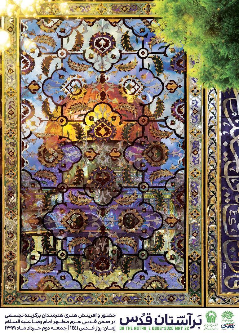 هنرمندان تجسمی «بر آستانِ قدس» نقش هنر میزنند