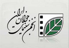 فیلم اولیهای خراسان رضوی برای نخستینبار اکران شدند