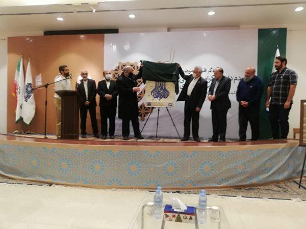 پوستر جشنواره بینالمللی امام رضا (ع) رونمایی شد