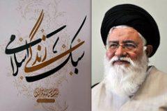 «سبک زندگی اسلامی» به قلم آیتالله علمالهدی منتشر شد