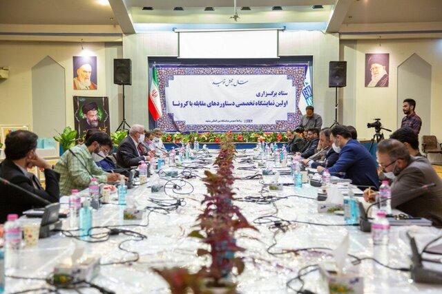 اولین نمایشگاه دستاوردهای مقابله با کرونا در مشهد