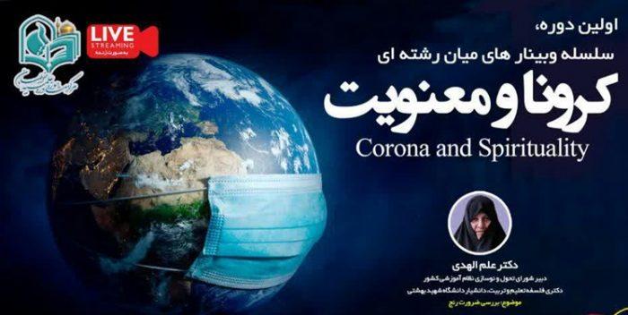 وبینار «کرونا و معنویت» به صورت آزاد و رایگان برگزار میشود