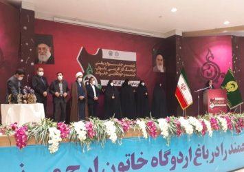 برگزیدگان جشنواره ملی فرهنگ کارآفرینی بانوان در مشهد معرفی شدند