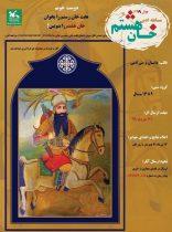 برگزیدگان مسابقه ادبی خان هشتم در خراسان رضوی معرفی شدند
