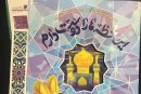 اشعار کودکانه رضوی توسط «به نشر» راهی بازار کتاب شد