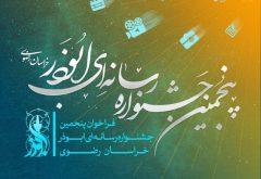 اعلام فراخوان پنجمین جشنواره رسانهای ابوذر خراسان رضوی