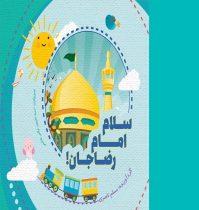 «سلام امام رضا جان» ویژه کودکان منتشر شد