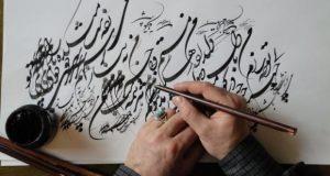 خوشنویسی؛ هنری دارای معنویت که ابتذال به آن راه نمییابد