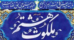 حرم مطهر حضرت حسین بن موسی الکاظم(ع) میزبان شاعران رضوی شد