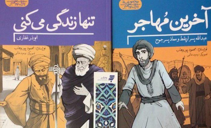مجموعه ۴ جلدی «یاران پیامبر» ویژه نوجوانان منتشر شد