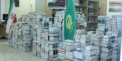 اهدای بیش از ۱۵ هزار نسخه کتاب به مراکز علمی و آموزشی کشور توسط آستان قدس رضوی