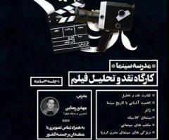 «مدرسه سینما؛ کارگاه نقد و تحلیل فیلم» برگزار میشود