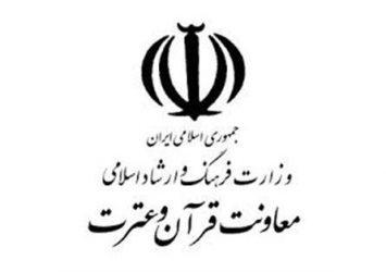 حمایت مالی از ۸۳۹ موسسه فرهنگی قرآن و عترت