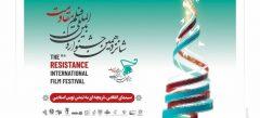 نامزدهای جشنواره فیلم مقاومت معرفی شدند