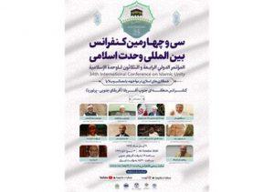 سیوچهارمین کنفرانس بینالمللی «وحدت اسلامی» برگزار میشود