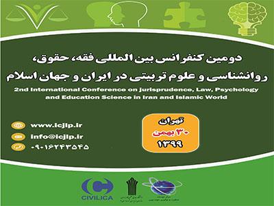 دومین کنفرانس بین المللی فقه، حقوق، روانشناسی و علوم تربیتی در ایران و جهان اسلام