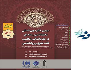 سومین کنگره بین المللی تحقیقات بین رشته ای در علوم انسانی اسلامی، فقه، حقوق و روانشناسی