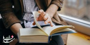 اهمیت تـوسعه مـطالعه و فرهنگ کتابخوانی هدفمند در مـدیریت شـهری