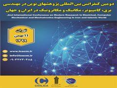 دومین کنفرانس بین المللی پژوهش های نوین در مهندسی برق، کامپیوتر، مکانیک و مکاترونیک در ایران و جهان اسلام