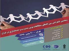 پنجمین کنفرانس بین المللی مطالعات نوین مدیریت و حسابداری در ایران