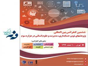 ششمین کنفرانس بین المللی پژوهشهای نوین حسابداری، مدیریت و علوم انسانی در هزاره سوم