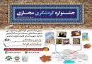 جشنواره گردشگری مجازی در خراسان رضوی برگزار میشود