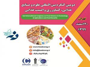 دومین کنگره بین المللی علوم و صنایع غذایی، کشاورزی و امنیت غذایی