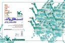 پایان جشنواره بین المللی نقاشی دست های پاک نجات بخش زندگی