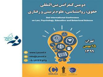 دومین کنفرانس بین المللی حقوق، روانشناسی، علوم تربیتی و رفتاری