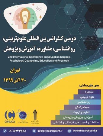 دومین کنفرانس بین المللی علوم تربیتی، روانشناسی، مشاوره، آموزش و پژوهش