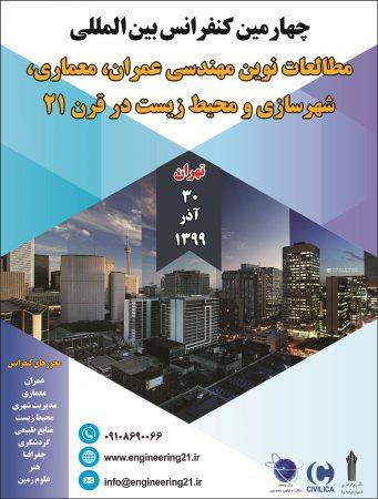 چهارمین کنفرانس بین المللی مطالعات نوین مهندسی عمران، معماری، شهرسازی و محیط زیست در قرن ۲۱