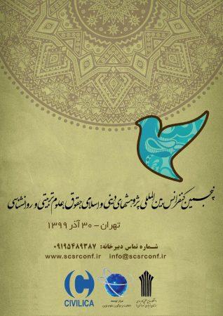 پنجمین کنفرانس بین المللی پژوهشهای دینی و اسلامی، حقوق، علوم تربیتی و روانشناسی