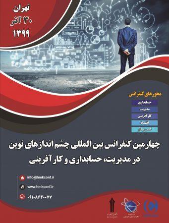 چهارمین کنفرانس بین المللی چشم اندازهای نوین در حسابداری، مدیریت و کارآفرینی