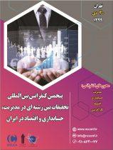 پنجمین کنفرانس بین المللی تحقیقات بین رشته ای در مدیریت، حسابداری و اقتصاد در ایران