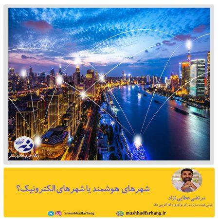 شهرهای هوشمند یا شهرهای الکترونیک !