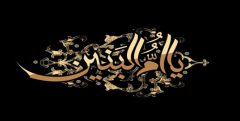سرودهای از شاعر مشرف شده به دین اسلام درباره حضرت امالبنین