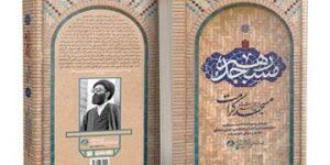 «مسجد رهبر» به چاپ سوم رسید