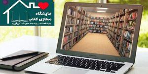 فروش ۱۹ میلیارد تومانی نمایشگاه مجازی کتاب در ۴ روز