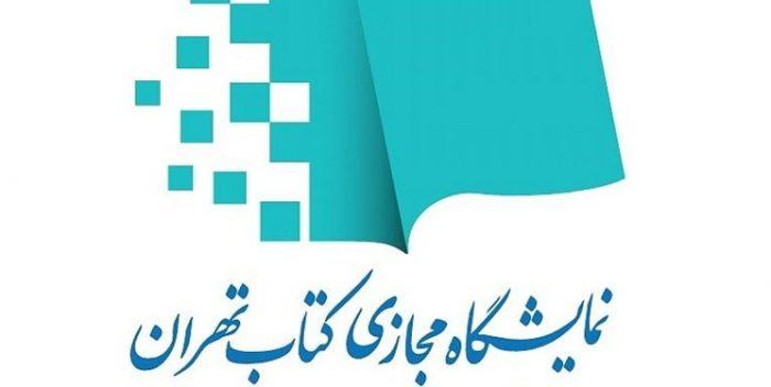 نمایشگاه مجازی کتاب تهران ۲ روز تمدید شد