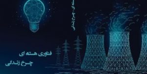 کتاب «فناوری هسته ای، چرخ زندگی» در مشهد منتشر شد