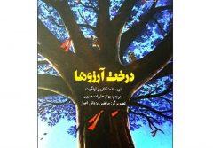 پیشنهاد یک کتاب خواندنی به کودکان افغانستانی و ایرانی