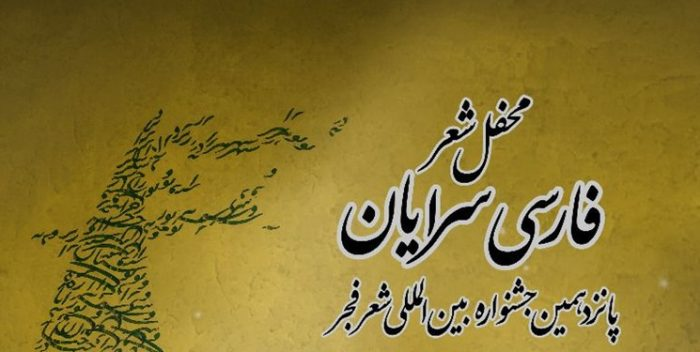 سومین محفل شعرخوانی فجر و شعرخوانی فارسیسرایان در فضای مجازی