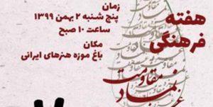 آغاز هفته فرهنگی غزه در باغ موزه هنر ایرانی