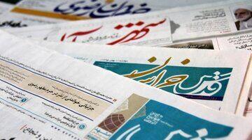 عناوین روزنامههای بیست و یکم دی ماه خراسان رضوی