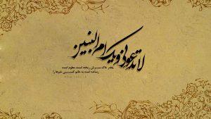 وفات حضرت ام البنین (س) ، روز تکریم مادران و همسران شهدا