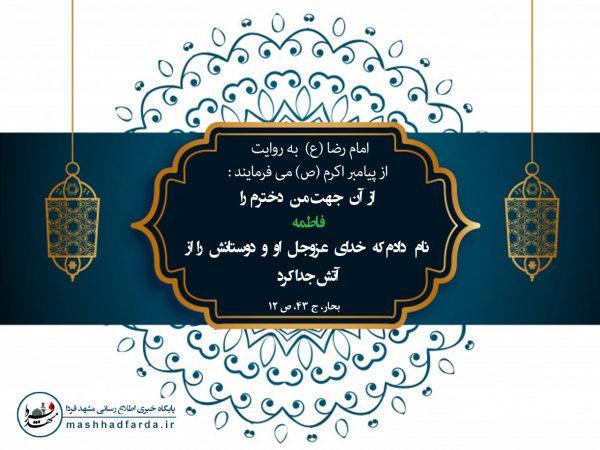 شهادت صدیقه طاهره ، حضرت زهرا(س) تسلیت باد